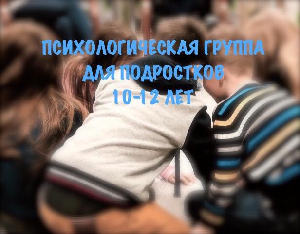 психологическая группа для подростков 10-12 лет