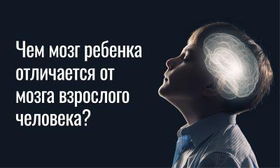 мозг ребёнка