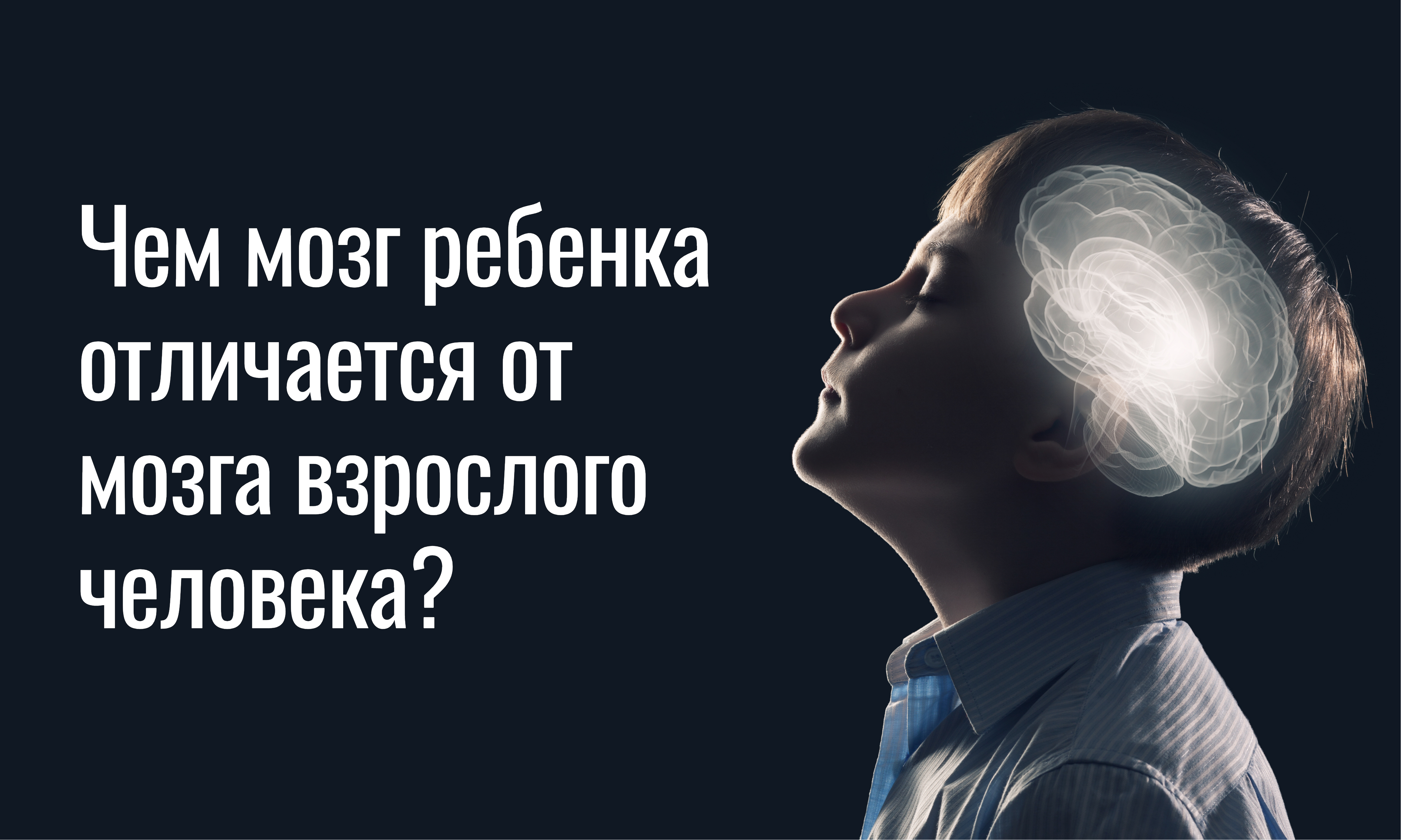 Чем мозг ребёнка отличается от взрослого?