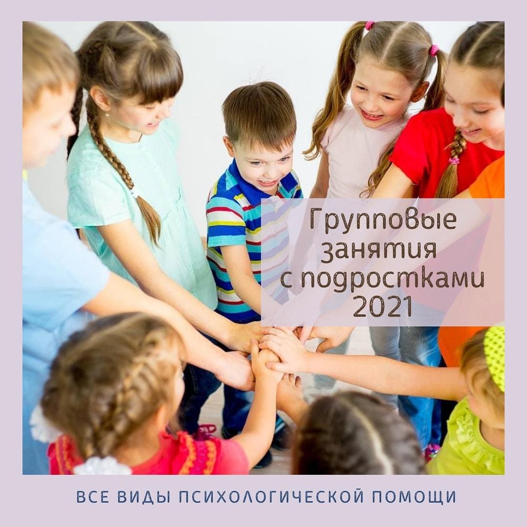 Групповые занятия с подростками