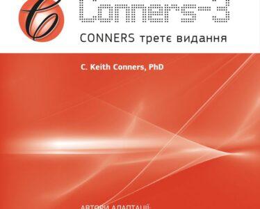 Тест Conners – 3