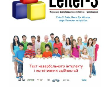 Liter – 3